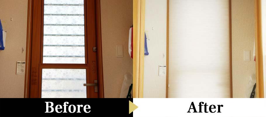 ハニカムサーモスクリーンの施工事例 Before→After