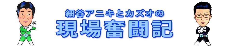 細谷アニキとカズオの現場奮闘記