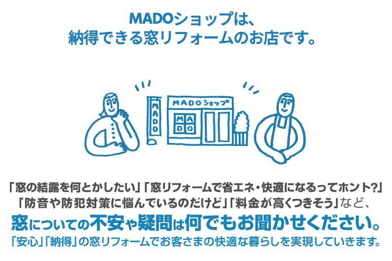 MADOショップは、納得できる窓リフォームのお店です。