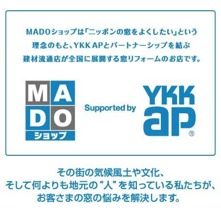 MADOショップは「ニッポンの窓をよくしたい」という理念のもと、YKK APとパートナーシップを結ぶ建材流通店が全国に展開する窓リフォームのお店です。