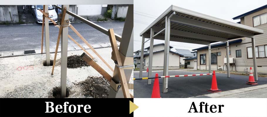 カーポート工事の施工事例 Before→After