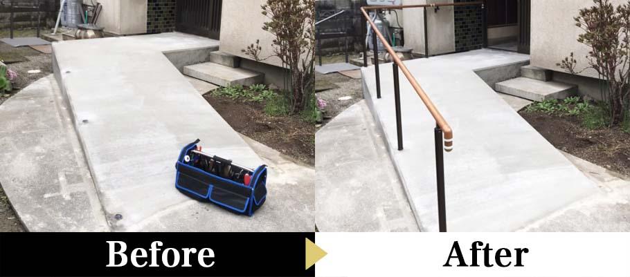 長いスロープの手すり Before→After