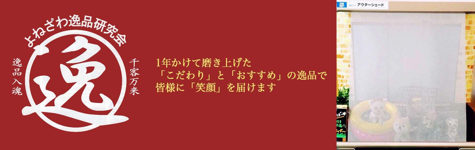 よねざわ逸品研究会第7弾