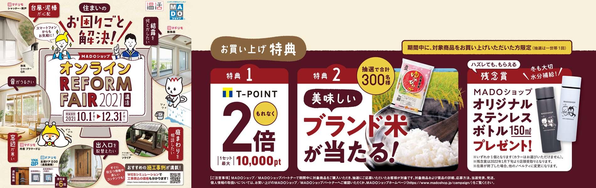オンラインREFORMFAIR2021温活